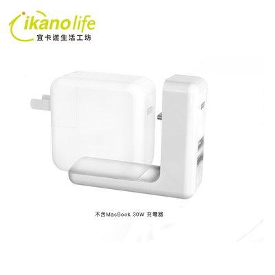一轉三充電分享轉接器_Hub_Apple Macbook Air 30W Type-C充電器專用