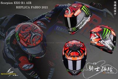 ⚠YB騎士補給⚠ Scorpion EXO R1 Air Fabio Replica 2021 全罩 安全帽 贈墨片