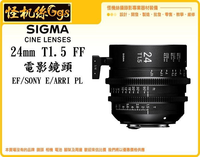 怪機絲 SIGMA 24mm T1.5 FF 定焦 電影鏡頭 攝影機 單眼 公司貨 EF/Sony E/ARRI PL