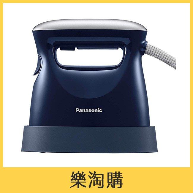Panasonic NI-FS550 蒸氣熨斗 手持 國際牌 FS550 抗菌 除臭 可按壓 蒸汽 深藍色