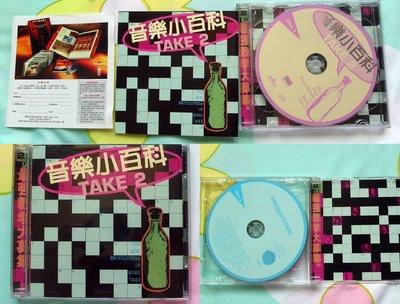 ◎1996年-雙CD33首-音樂小百科-TAKE 2-俞遜發.彭修文.劉德海-國樂+西洋古典合輯-禪院鐘聲.康定情歌-