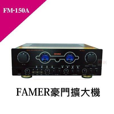 鈞釩音響~FAMER 豪門卡拉OK專業擴大機 FM-150A~來電心動價