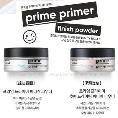 現貨【韓Lin連線代購】韓國Banila co-2017新包裝 Prime保濕細緻hydrating 控油蜜粉matte