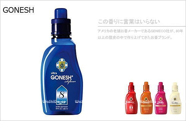 WaShiDa PLUS+【GONESH Softener 衣物柔軟精 日本獨家研發 超人氣 五種香味 新品登場 】現貨