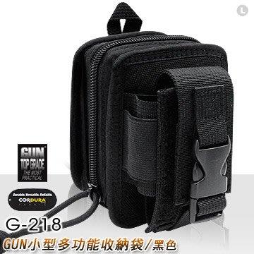 〔A8捷運〕GUN#G-218 小型警用多功能收納袋