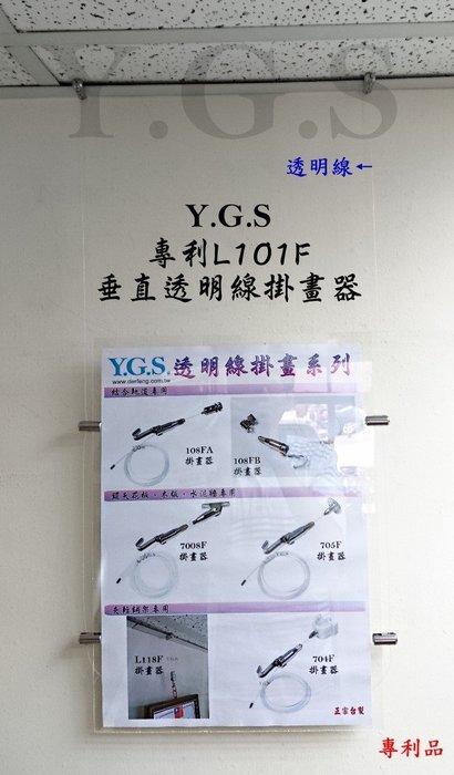 Y.G.S~掛畫五金~專利L101F輕鋼架壓克力垂直透明線掛畫器 客製品 (含稅)