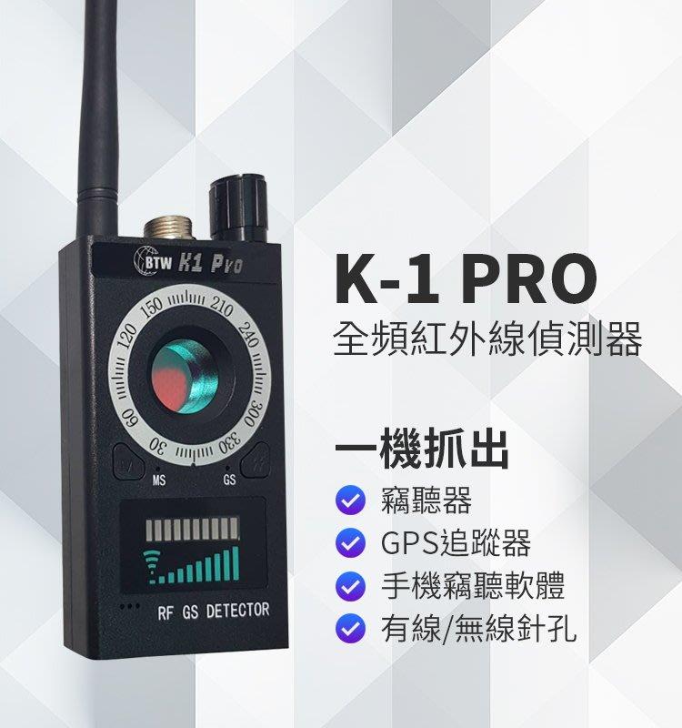 國安等級嚴選偵測器BTW K-1 PRO防定位偵測器反針孔防針孔防偷拍掃描器反偷拍防竊聽反竊聽防GPS定位反GPS追蹤器