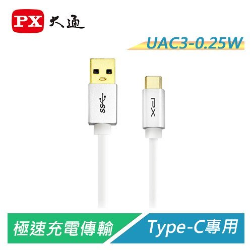 【電子超商】大通 UAC3-0.6B USB3.1 C to A充電傳輸線