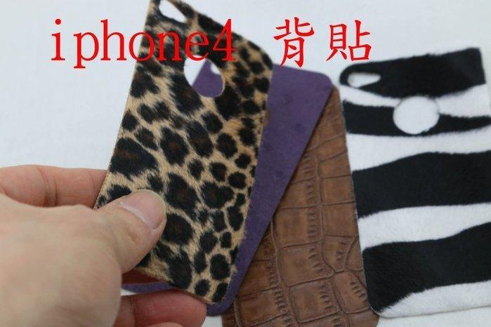YVY 新莊~IPHONE 4 4s iphone4 i4 後面 保護貼 保貼 4片 豹紋 斑馬紋 蛇紋 背貼