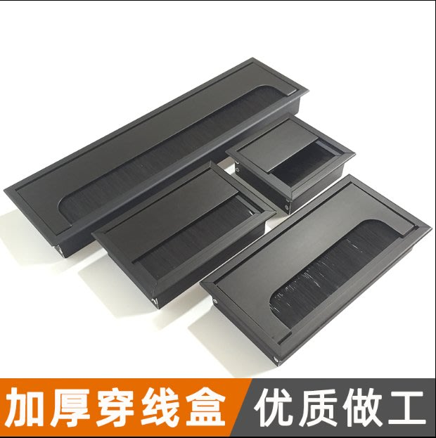 SX千貨鋪-桌面穿線盒方形走線槽穿線孔蓋桌洞裝飾蓋帶毛刷線盒蓋板合金黑色