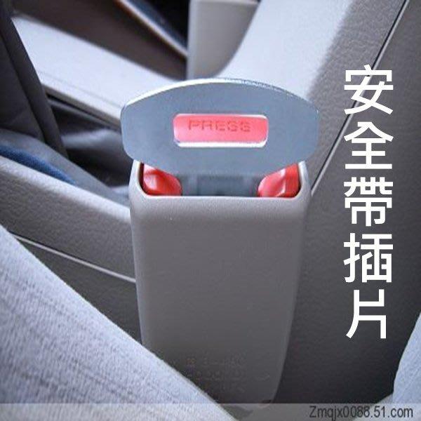 安全帶插片  安全帶插扣 汽車用品    我們的創意生活館 【3F017】