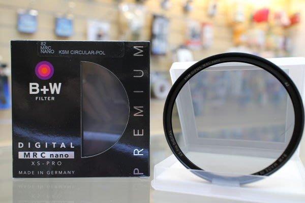 【日產旗艦】B+W XSP nano MRC CPL 67mm KSM 高硬度 奈米鍍膜 超薄偏光鏡/凱氏偏光鏡 原廠公司貨
