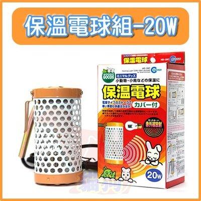 **貓狗大王**Marukan《小動物專用》HD-20C 玻璃保溫燈組20w (燈罩+燈泡)