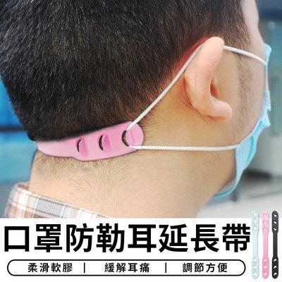 【台灣現貨 A054】口罩延長帶 口罩護耳器 口罩神器 護耳神器 口罩減壓繩 耳朵掛鉤 調整帶 口罩耳套 防疫