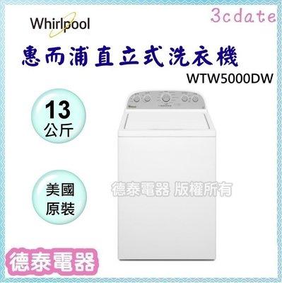 可議價~Whirlpool 【WTW5000DW 】惠而浦13KG 美製直立式洗衣機【德泰電器】