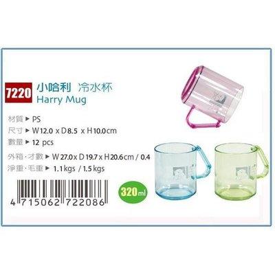 佳斯捷 7220 小哈利 冷水杯 / 塑膠杯/ 茶杯/ 台灣製 新北市