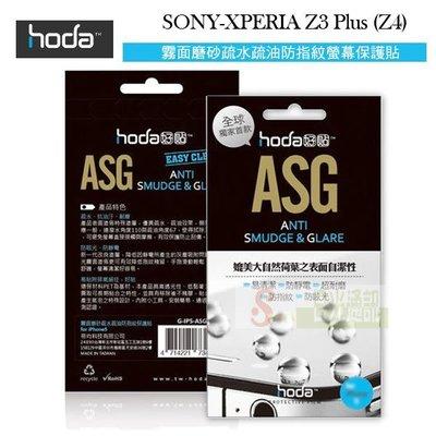 s日光通訊@HODA-ASG SONY XPERIA Z3+ / Z3 Plus (E6553) Z4  抗刮霧面保護貼(正+背)/疏水疏油指紋低