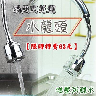 【新品】M1C37 兩段式花灑水龍頭 起泡器 衛浴室洗手台起泡器 防澗水小鋼砲省水器 廚房水龍頭