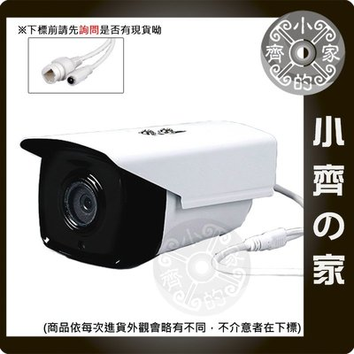 H862C10 100萬畫素IP CAM 720p陣列式紅外線30米 鋁合金 室內 網路 攝影機 ONVIF 小齊的家