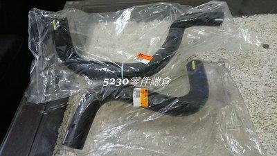 ZINGER 2.4 水箱 上水管+下水管 一組 2008-2014 中華三菱原廠 正廠件