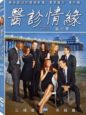 [DVD] - 醫診情緣 第六季 Private Practice 完結篇 (3DVD) ( 得利正版 ) - 第6季