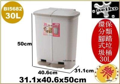 BI5682 環保分類腳踏垃圾桶 垃圾桶 環保垃圾桶 30L BI-5682 直 aeiko 樂天 倉庫