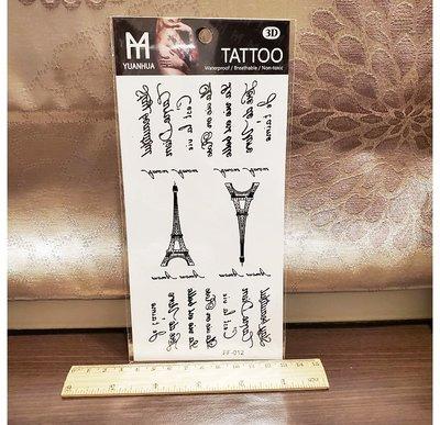 【萌古屋】巴黎鐵塔英文 - 男女防水紋身貼紙原宿刺青貼紙FF-012 K19