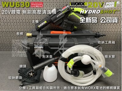 附收納工具箱 公司貨 空機 WORX WU630.1 20V 高壓清洗機 威克士 洗車機 WU630 無刷清洗機