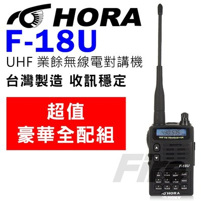 《實體店面》【豪華全配組】HORA F-18U 單頻 UHF 無線電對講機 超高頻手持無線電對講機 F18U