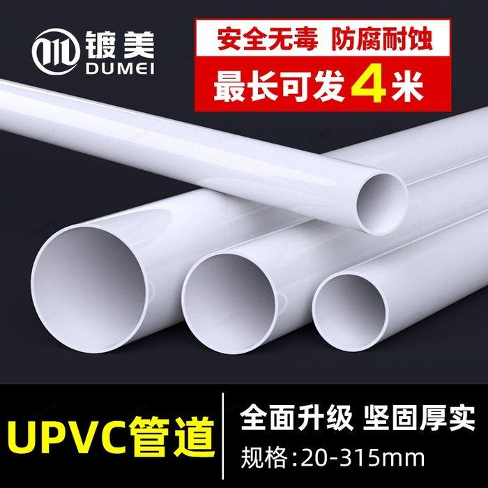 奇奇店-pvc管upvc水管塑料硬家用25白色厚管道20管子4分6分1寸32 40 50mm#無毒環保 #質優耐用