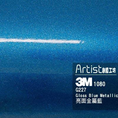 【Artist阿提斯特】正3M Scotchprintl 1080 G227金屬銀粉亮面寶藍車貼專用膠膜