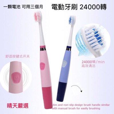 【現貨】超音波 聲波電動牙刷 賽嘉SG915含送3刷頭 24000轉/分 使用鹼性電池
