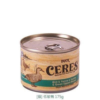 【另有多罐免運賣場】☆ CERES 克瑞斯 天然無穀貓用主食餐罐-低敏鴨175g 90%鮮肉含量 (82050899