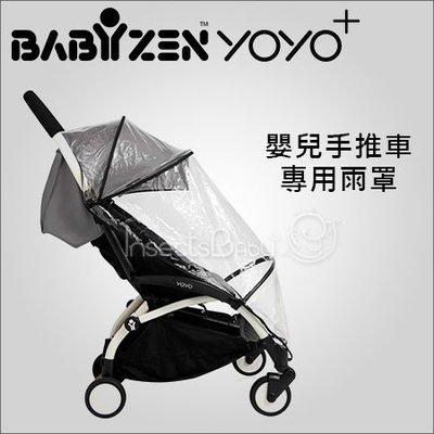 ✿蟲寶寶✿【法國Babyzen】YOYO+ 6+ 推車專用雨罩