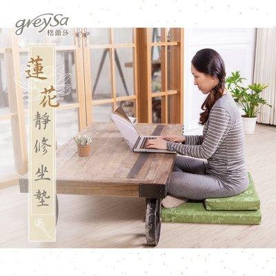 GreySa格蕾莎【蓮花靜修坐墊組】佛堂拜墊、道場蒲團、和室坐墊、禪修打坐
