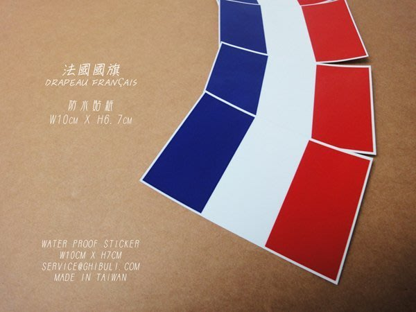 【衝浪小胖】法國國旗長形登機箱貼紙/抗UV防水/France/各國、多尺寸可訂製