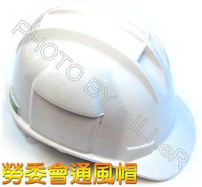 【米勒線上購物】工程帽  ABS 勞委會通風工程帽 安全帽 【按鍵式內襯】