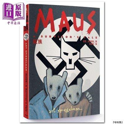 『喵喵醬』 漫畫鼠族亞特史畢格曼MAUS:ASURVIVOR'STALE臺版漫畫書臉譜出版多看書多