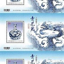 古物郵票〈107年版〉青花瓷小全張三連張(一標20張)