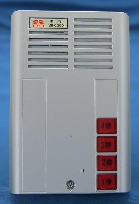 明谷牌C型透天式門口對講機,最新型(MD-CL)+門口對講機屋外不銹鋼防水箱(小)