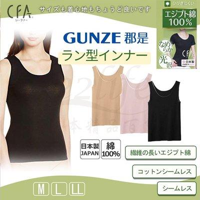【e2life】日本製郡是 Gunze 100% 純棉女背心 # CB6254