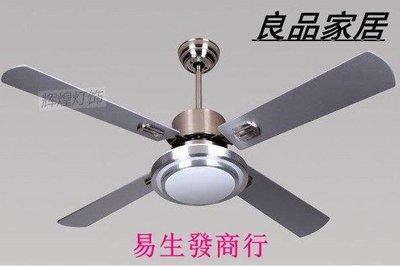 【易生發商行】莎士比亞吊扇燈 風扇燈 現代簡約 52寸單燈 特價正品行貨帶燈風F6417