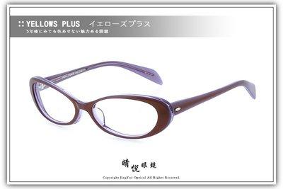 【睛悅眼鏡】簡約風格 低調雅緻 日本手工眼鏡 YELLOWS PLUS YP LOC 287 8992