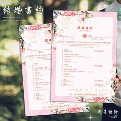 【鉛筆巴士】現貨 Sm001結婚書約(一組2張 登記可用)-粉戀情深-有同婚版本 結婚證書 獨家設計款 特殊紙印刷 訂婚
