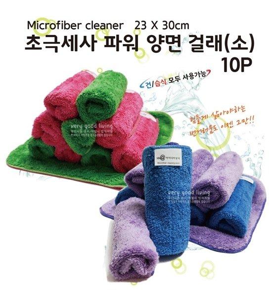 韓國製高密度超細纖維雙層多功能抹布一包10入 現貨
