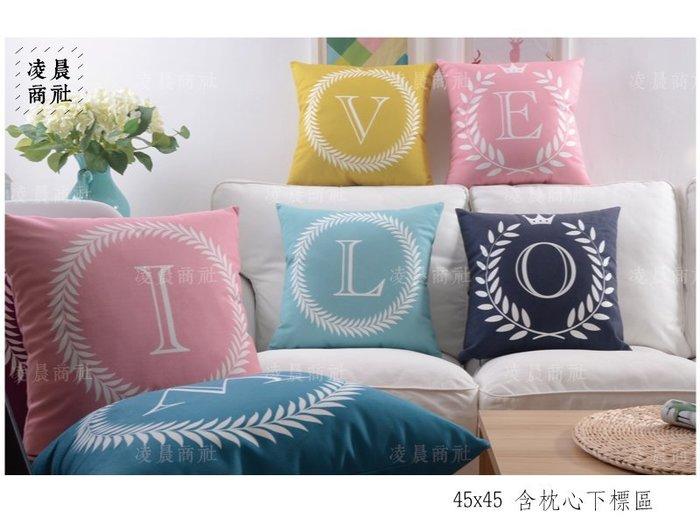 凌晨商社 //北歐zakka 聖誕禮物 生日禮物 26個英文字母絨布抱枕 靠枕 45X45含枕心下標區