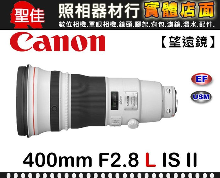 【聖佳】CANON  400mm F2.8L IS II USM 超望遠定焦鏡 彩虹公司貨
