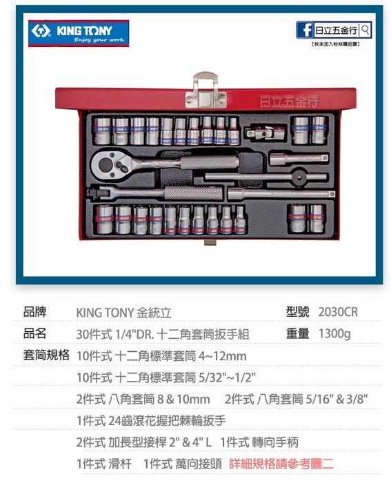 "EJ工具《附發票》2030CR 台灣製 KING TONY  30件式 1/4""(2分) 十二角套筒扳手組(公英制)"