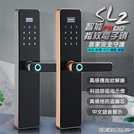 【趣嘢】最新強檔商品! SL2指紋電子鎖!包含指紋、密碼、卡片、鑰匙多種開鎖模式的全新電子鎖!【A0132】