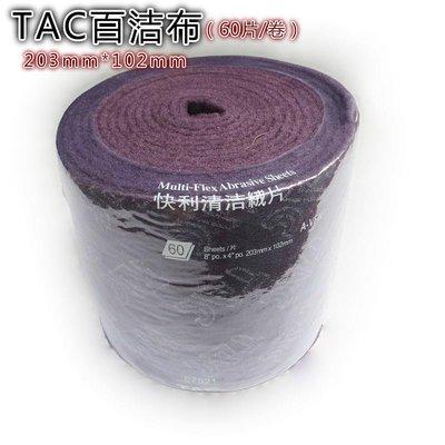 工業百潔布不銹鋼拉絲布清潔拋光布203mm*102mm(60片/卷)